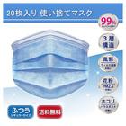 【送料無料】3層式マスク レギュラーサイズ ブルー サージカルマスク 1パック10枚入2パック 20枚