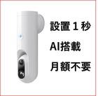 【送料無料】防犯カメラ AI搭載 屋内 屋外 Wi-Fi コードレス 月額不要 セキュリティカメラ 顔認証 人感センサー 夜間撮影 専用アプリ Sticker-Eye