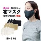 【送料無料】立体布マスク3枚組