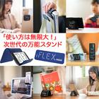 iFLEXmini スマホスタンド タブレットスタンド ホルダー【ネイビー】