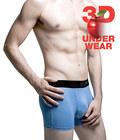 3D UNDER WEAR スカイ【全てのパンツを過去にする!】