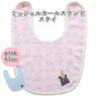 子供服 正規品 アトピー協会推薦 日本製 ミッシェルカールスランド スタイ 4573205382531