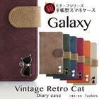 Galaxy 手帳型 スマホケース GALAXY S20 5G SCG01 S7 Edge SCV33 S8+ SCV35 S8 SCV36 Note8 SCV37 S9 SCV38 S9+ SCV39 Note9 SCV40 S10 SCV41 S10+ SCV42 A30 SCV43 Note10+ SCV45 A20 SCV46 ケース ギャラクシーケース ケース ヴィンテージ風 レトロ 猫 白猫 黒猫 ネコ