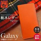 Galaxy手帳型 スマホケース GALAXY S20 5G SC-51A A41 SC-41A Note8 SC-01K Note9 SC-01L Note10+ SC-01M S7 Edge SC-02H S8 SC-02J S9 SC-02K Feel2 SC-02L A20 SC-02M S8+ SC-03J S9+ SC-03K S10 SC-03L Feel SC-04J S10+ SC-04L S10+ Olympic Games Edition SC-05Lケース