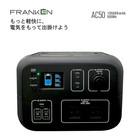 【送料無料】小型大容量ポータブルバッテリー FRANKEN LITE AC-50