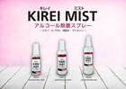 KIREI MIST アルコール除菌スプレー 180ml