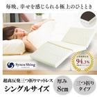 寝返りがしやすい超高反発三つ折りマットレス Sサイズ