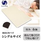 寝返りがしやすい超高反発パッド Sサイズ