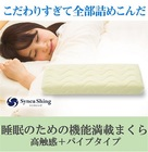 睡眠のための機能満載まくら 高触感+パイプタイプ