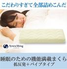 睡眠のための機能満載まくら 低反発+パイプタイプ