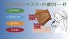 【予約販売】柿渋染めマスク、マスク用内側ガーゼ 徳用各6枚セット【送料無料】※日時指定不可