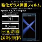 Xperia 専用 9H強化ガラスフィルム Xperia 1(SOV40/SO-03L) Xperia XZ(SO-01J/SOV34) Xperia X Compact(SO-02J) Xperia Z3(SOL26/SO-01G/401SO) Z3 compact(SO-02G) A4 (SO-04G) Z4