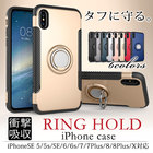 iPhone ケース リング付き 落下防止 iPhone11 iPhoneXS iPhone8 iPhone7 iPhoneSE iPhone6s iPhone5s iPhone5 スマホケース リング アイフォンケース