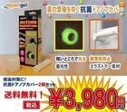【送料無料】感染対策に!暗闇で光る抗菌ドアノブカバー / ドアノブタイプ / レバータイプ
