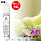 香料:メロン 電子タバコリキッド プルームテック 30ml 香料 フレバー 日本製 国産 送料無料 補充 再生 安値 自作 大容量