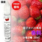 香料:ストロベリー 電子タバコリキッド プルームテック 30ml 香料 フレバー 日本製 国産 送料無料 補充 再生 安値 自作 大容量