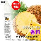 香料:パイナップル 電子タバコリキッド プルームテック 30ml 香料 フレバー 日本製 国産 送料無料 補充 再生 安値 自作 大容量