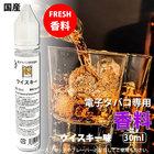 香料:ウイスキー 電子タバコリキッド 30ml 香料 フレバー 日本製 国産 送料無料 補充 再生 安値 自作 大容量