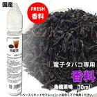 香料:烏龍茶 電子タバコリキッド 30ml 香料 フレバー 日本製 国産 送料無料 補充 再生 安値 自作 大容量