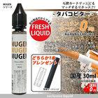 タバコビター 電子タバコ リキッド プラス カートリッジ 大容量 補充 互換 カプセル MUGEN 専用リキッド ベイプ 30ml