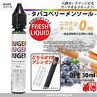 タバコベリーメンソール 電子タバコ リキッド プラス カートリッジ 大容量 補充 互換 カプセル MUGEN 専用リキッド 30ml