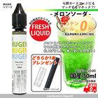 メロンソーダ 電子タバコ リキッド プラス カートリッジ 大容量 補充 互換 カプセル MUGEN 専用リキッド ベイプ 31ml