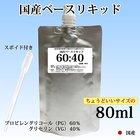 ベースリキッド 80ml PG:VG=60:40 電子タバコリキッド 香料 フレバー 日本製 国産 メンソール 送料無料