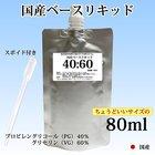 ベースリキッド 80ml PG:VG=40:60 電子タバコリキッド 香料 フレバー 日本製 国産 メンソール 送料無料