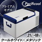 Pacificool プレミアムモデル クールホワイト×メタリック【送料無料】