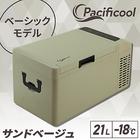 【ポイント10倍】Pacificool ベーシックモデル サンドベージュ × アースカラー【送料無料】