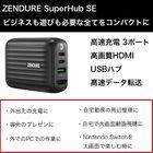 【送料無料】 欲しい機能を超コンパクトに。多機能USBハブ ZENDURE SuperHub SE