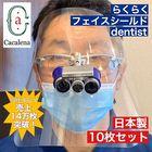 売上14万枚突破!らくらくフェイスシールドDentist(歯科医師ルーペ用穴あき)10枚セット