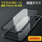 【送料無料】 iPhoneマグネットケース アルミバンパー 両面ガラス保護 ワイヤレス充電 対応 スタンド 耐衝撃 シンプル 上品 フルガード 軽量 軽い Qi 対応 iPhone SE 2020
