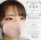 接触冷感素材・洗える布マスク【2枚セット】