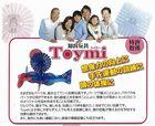 【1枚売り】丸・三角・四角パーツを組み合わせて色々な形を作ろう。知育玩具トイミー