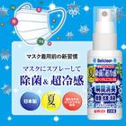 除菌マスクスプレーアイスミントの香り 30ml/べリクリーン【送料無料】