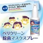 除菌マスクスプレー30ml/べリクリーン【送料無料】