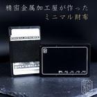 アルミ削り出し「ミニマル財布(黒)」/ ジュラルミン製 /ICカード対応磁気シート・キーチェーン付属
