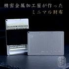 アルミ削り出し「ミニマル財布(シルバー)」/ ジュラルミン製 /ICカード対応磁気シート・キーチェーン付属