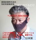 息苦しくない顔触れない落ちない日本製長持ちUV阻止透明マスク フェイスマウスシールドヘルマスク HERU MASK カラーブラック 一般用ふつうサイズ (耳つけね高さ50mm以内)