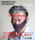 息苦しくない顔触れない落ちない日本製長持ちUV阻止透明マスク フェイスマウスシールドヘルマスク HERU MASK カラーピンク一般用ふつうサイズ (耳つけね高さ50mm以内)