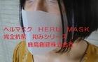 マスク 日本製 抗菌 和紙 優れた耐久性フェイスマウスシールド#ヘルマスク #HERUMASK #和みシリーズ #抗菌タイプ