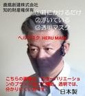 息苦しくない顔触れない落ちない日本製長持ちUV阻止透明マスク フェイスマウスシールドヘルマスク HERU MASK カラーホワイト一般用ふつうサイズ (耳つけね高さ50mm以内)