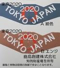 【予約販売】オリンピックエンジ色ヘルマスク HERU MASK カラー半透明 一般用ふつうサイズ (耳つけね高さ50mm以内)