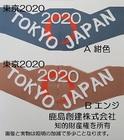 【予約販売】オリンピック紺色ヘルマスク HERU MASK カラー半透明 一般用ふつうサイズ (耳つけね高さ50mm以内)
