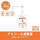 アルコール 消毒液70% 500ml  シャワーポンプセット【日本製】除菌・消毒