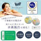 【送料無料】バスマグ BATH MAG 150g×2個入り 水素浴 入浴用品 マグネシウム のんびりバスタイム マグネシウム粒 抗酸化 美肌 マグちゃん