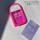 【専用ケース】MISTY BUMPER