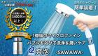 【送料無料】簡単装着!1億個のマイクロファインバブルを浴びて洗浄&潤いケア「SAWAWA」
