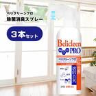 3本セット/べリクリーンプロ300ml/BelicleenPro 300ml 【送料無料】